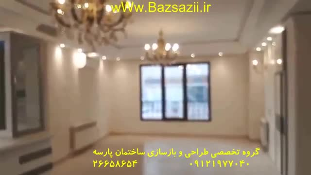 بازسازی آپارتمان /بازسازی خانه شهرک لاله(بعدبازسازی)