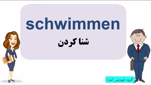 آموزش آلمانی | آموزش زبان آلمانی یادگیری لغات 19 | Amozesh almani