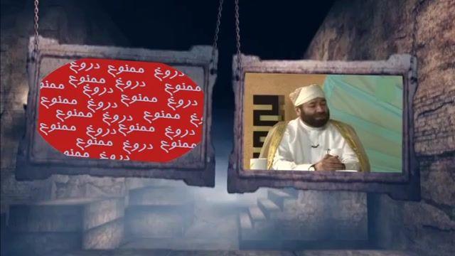 آبروریزی لورفته شبکه وهابی کلمه درآنتن زنده که  باعث رسوایی وهابیون شد- قسمت15/ دروغ ممنوع