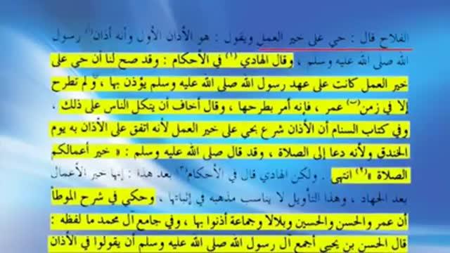 عمر از گفتن حی علی خیرالعمل در اذان مردم را منع کرد+سند