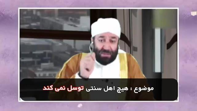 آبروریزی لورفته شبکه وهابی کلمه درآنتن زنده که  باعث رسوایی وهابیون شد- قسمت13/ دروغ ممنوع