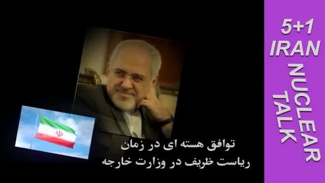 ویدیو شاد از ظریف _ وزیر خارجه _  The Secretary of State of the world + لینک دانلود HD