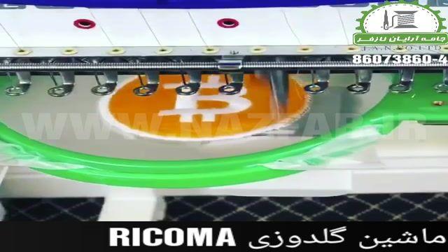 ماشین گلدوزی RICOMA