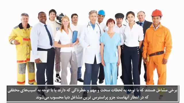10 تا از شغل های پر استرس جهان |Top 10 farsi