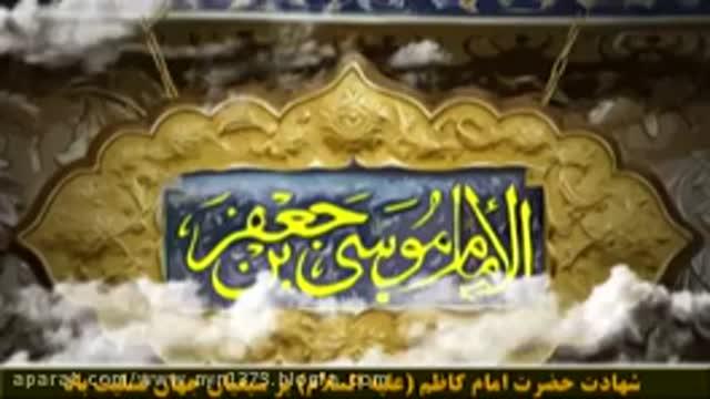 مداحی بسیار زیبا ویژه شهادت امام کاظم (علیه السلام) - حاج میثم مطیعی - فوق العاد