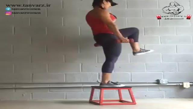 تقویت عضلات چهارسر ران،پشت پا و باسن با حرکات ساده در منزل