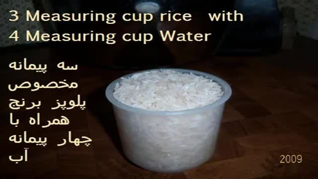 zafran rice  with  rice cookerزعفران پلو