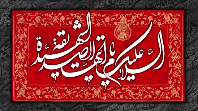 مداحی فوق العاده زیبا ویژه شهادت حضرت زهرا (سلام الله علیها) / گلچین 2017/ 1395/1438