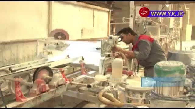 استان یزد بیکی از 5 تولید کننده برتر جهان در صنعت کاشی و سرامیک