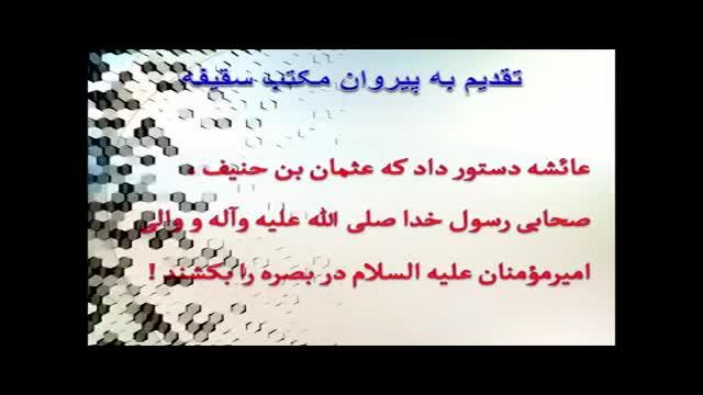 فرمان قتل والی امیر المومنین توسط عایشه (طبق احادیث صحیح اهل سنت)