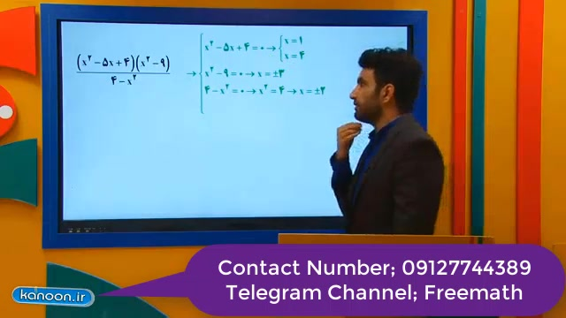 تدریس ریاضی - تعیین علامت