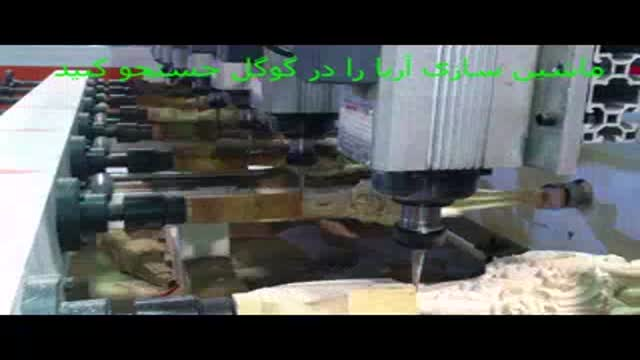 فروش دستگاه منبت کاری روی چوب 02144293790