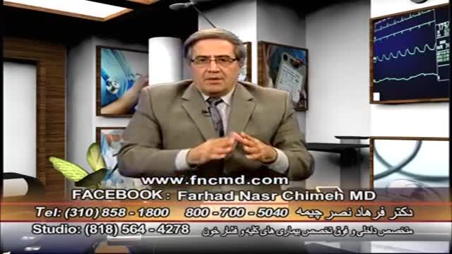 ویتامین سی دکتر فرهاد نصر چیمه Vit C Dr Farhad Nasr Chimeh
