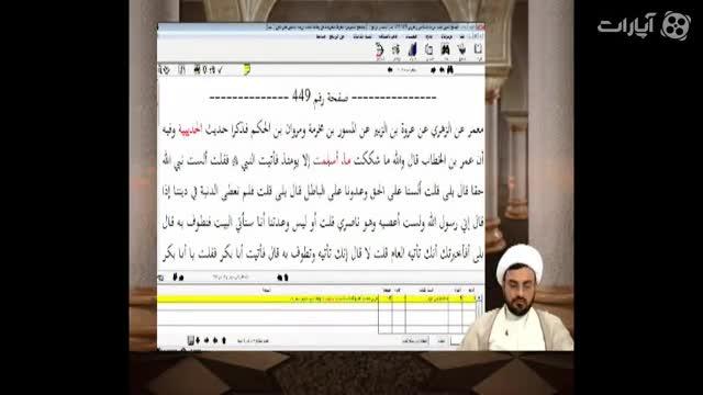 عمر در جریان صلح حدیبیه به نبوت پیامبر (ص) شک کرد!!!!!!