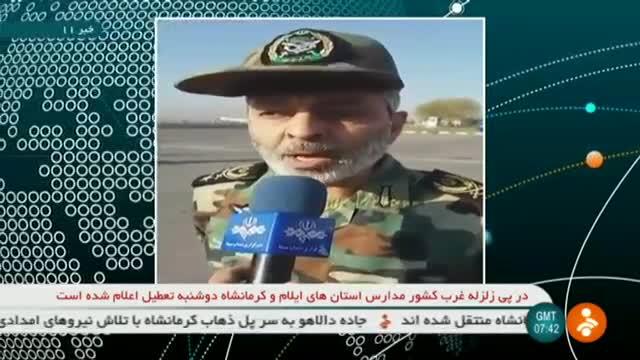 پخش زنده آخرین خبرها از زلزله شدید در ایران و شمال عراق