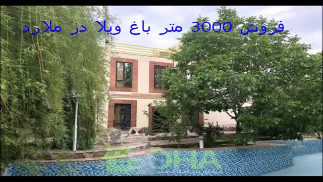 فروش 3000 متر باغ ویلا در ملارد منطقه قشلاق