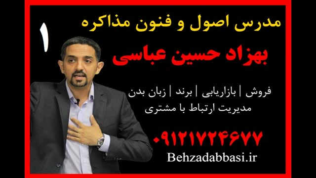 مدرس مذاکره استاد مذاکره بهزاد حسین عباسی 1
