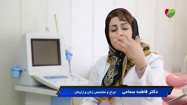 ویزیت در دوران بارداری - دکتر فاطمه سمامی - متخصص زنان و زایمان و نازایی