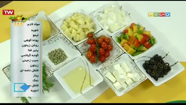 آموزش آشپزی آسان- سالاد سیب زمینی یونانی
