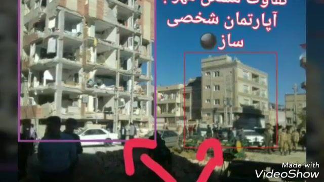 مسکن مهر، قاتل مردم در زلزله کرمانشاه