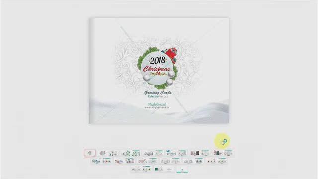 پیش نمایش کاتالوگ کارت تبریک کریسمس 2018 نقش آزاد