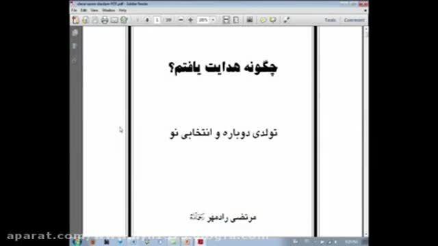 کشف دروغ و تدلیس شبکه وهابی کلمه این قسمت : رادمهر قلابی با کتاب قلابی تر از خود