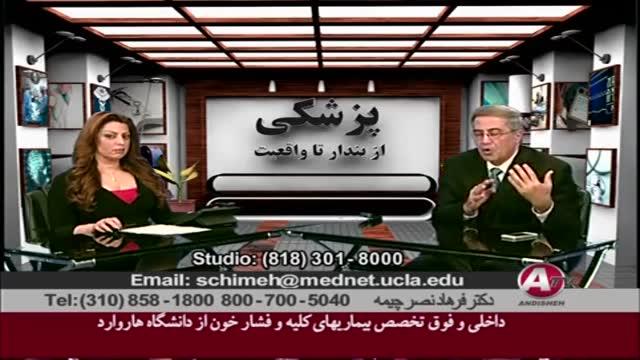 لرزش دست و پا دکتر فرهاد نصر چیمه  Body Tremor Dr Farhad Nasr Chimeh