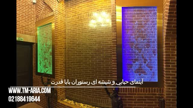 اجرای آبنمای شیشه ای حبابدار، حباب نمای دیواری، آبنمای مدرن حبابی رستوران بابا فدرت