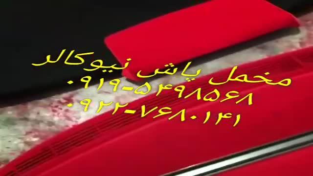 فروش پودر و چسب فلوک نیوکالر02156571279