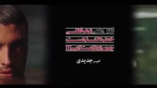 دانلود رایگان قاتل اهلی|FULL HD|HQ|HD|4K|1080|720|480|قاتل اهلی