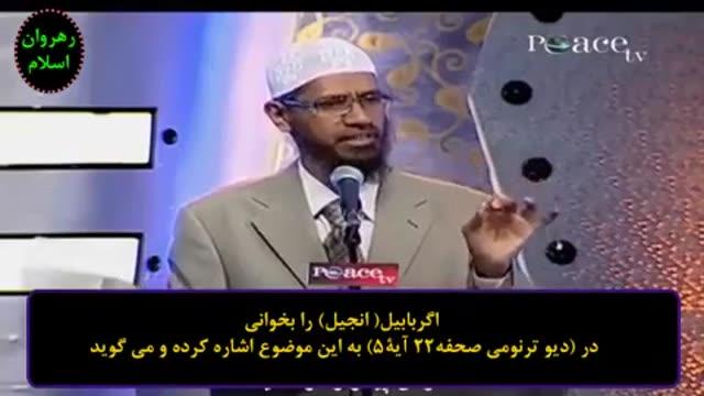 چرا قوانین حجاب اسلامی برخلاف ادیان های دیگر با گذشت زمان تغییر نکرده است ؟ دکتر ذاکر نایک