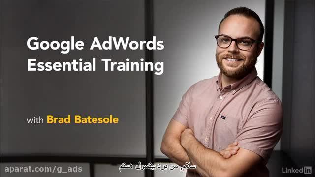 #1 آموزش های مقدماتی گوگل ادوردز - پیش گفتار