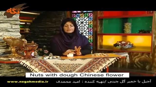 ساختن آجیل با خمیر گل چینی