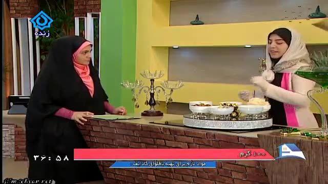 طرز تهیه باقلوا کادایف توسط خانم موسوی (آذری)