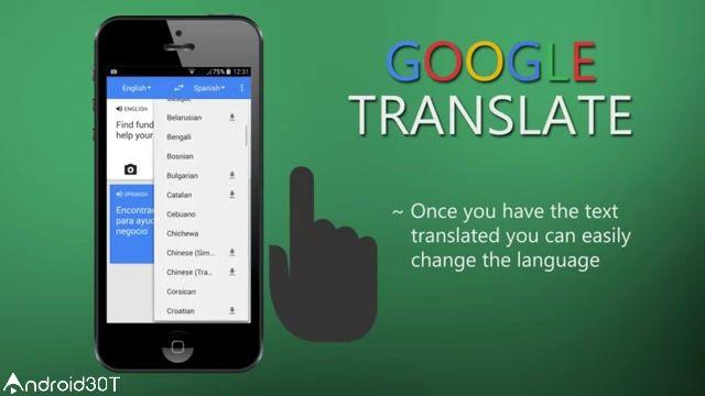 برنامه رسمی گوگل برای ترجمه متن و کلمه به زبان های مختلف دنیا Google Translate