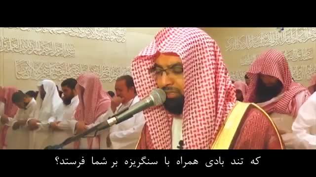 تلاوت رویایی و بسیار زیبا  سوره الملک آیات 16 الی 30با صدای دلنشین ناصر القحطانی
