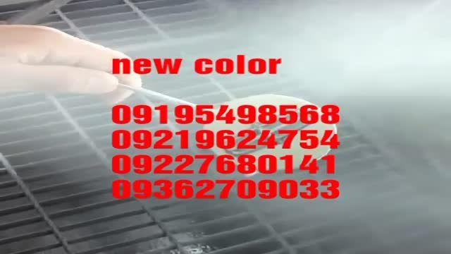 فروش کروم پاش نیوکالر09195498568