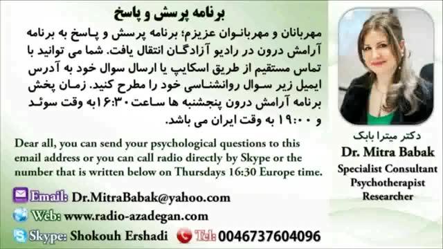 Dr. Mitra Babak, Radio Azadegan, دکتر میترا بابک، زود عاشق شدن