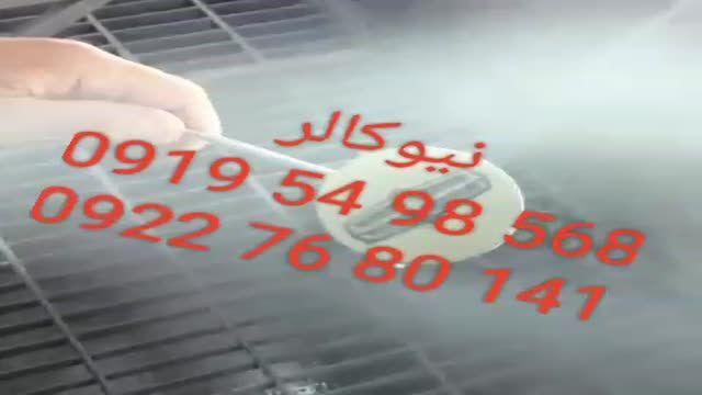دستگاه و مواد آبکاری فانتاکروم 02156571279 نیوکالر