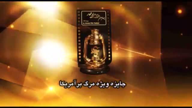 گاو خشمگین برنده جایزه ویژه مرگ بر آمریکا چهارمین جشنواره مردمی فیلم عمار