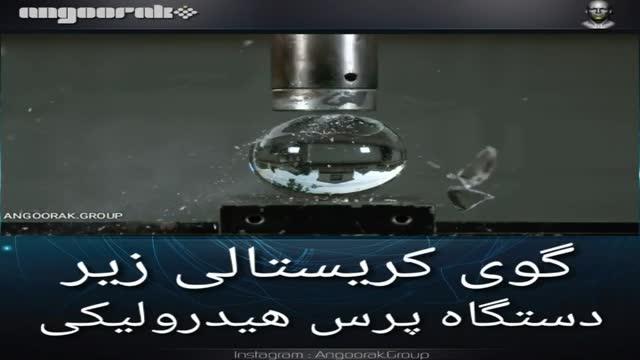 دستگاه پرس هیدرولیکی به شکل گوی کریستالی
