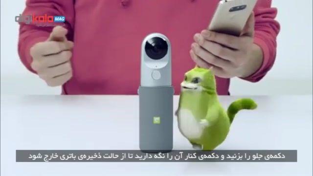 گوشی ال جی G5 با لوازم های جانبی واقعیت مجازی و دوربین LG 360 CAM + زیرنویس