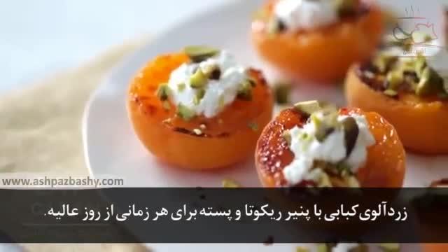 فیلم آموزشی طرز تهیه زردآلوی کبابی با پنیر ریکوتای تازه و پسته