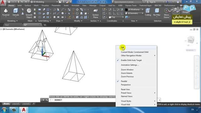آموزش اتوکد سه بعدی (AutoCAD 3D) - درس 2: حل تمرین 3 بعدی- بخش چهارم:احجام (ب)