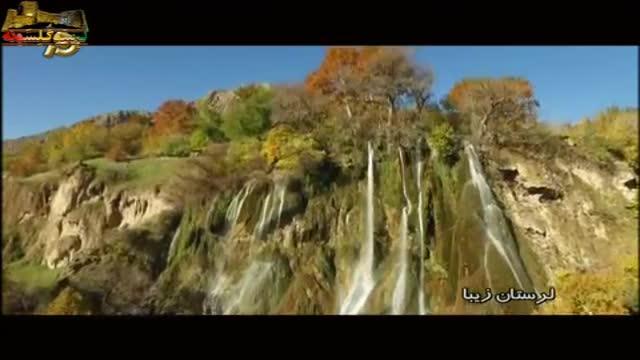 جشن شادی اسکینی - Bisheh Waterfall