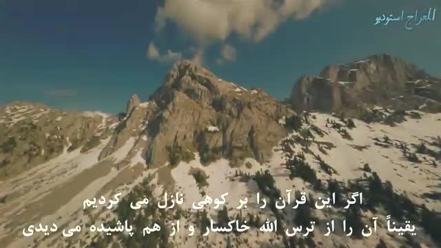کوه از ترس الله ج ریز ریز می شد!  تلاوت بسیار زیبا دلنشین دلربا تعدادی از آیات مبارکه  الحشر