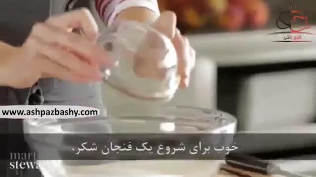 فیلم آموزشی طرز تهیه پای آلبالو فرفره ای شکل، آشپزباشی