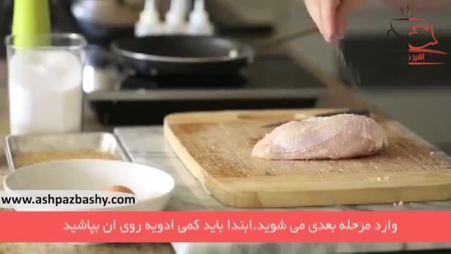 فیلم آموزشی آشپزی کوردن بلو