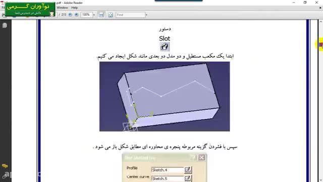 دانلود آموزش نرم افزار کتیا در قالب فایل PDF