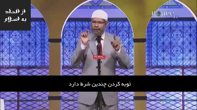 حکم سنگسار و حکم توبه کردن در اسلام ، دکتر ذاکر نایک